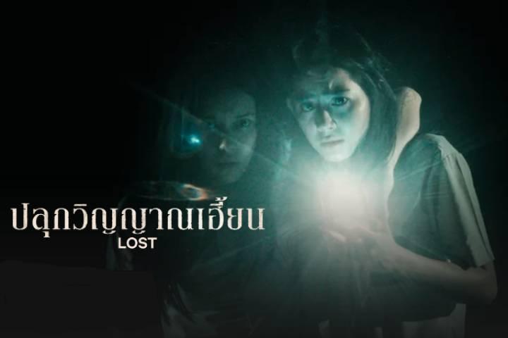 Lost ปลึกวิญญาณเฮี้ยน
