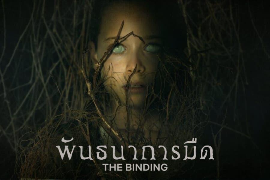 The Binding พันธนาการมืด