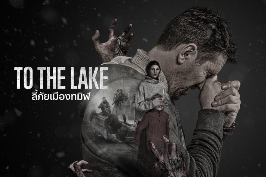 To the Lake ลี้ภัยเมืองทมิฬ