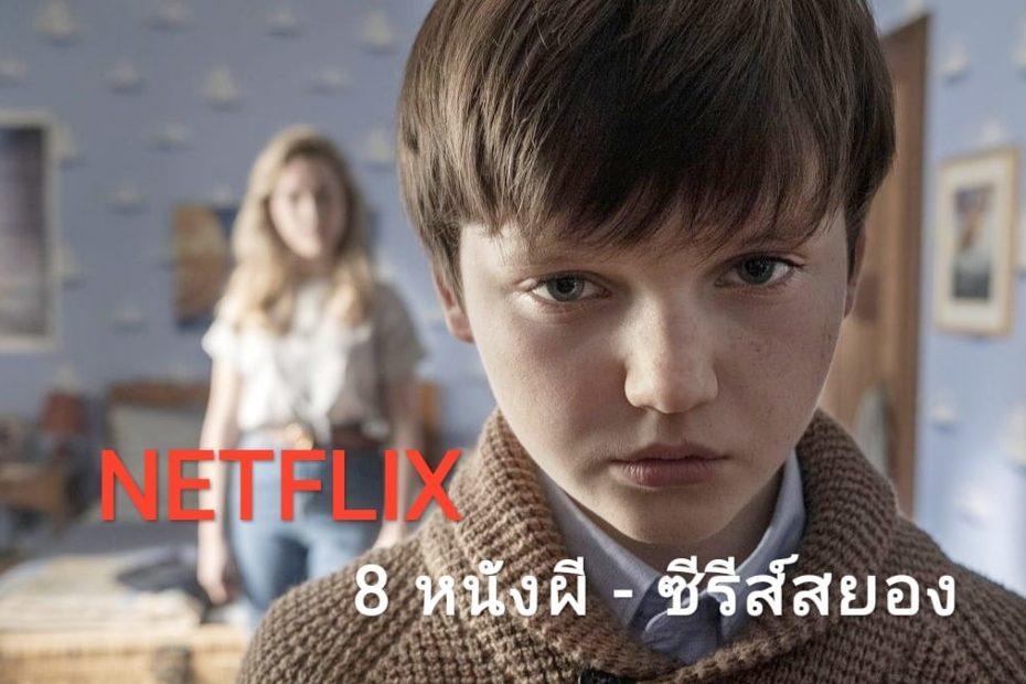 8 หนังผี - ซีรีส์สยองขวัญ บน Netflix ต้อนรับเดือนฮาโลวีน