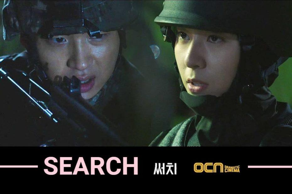 เรื่องย่อซีรีส์เกาหลี Search (2020)