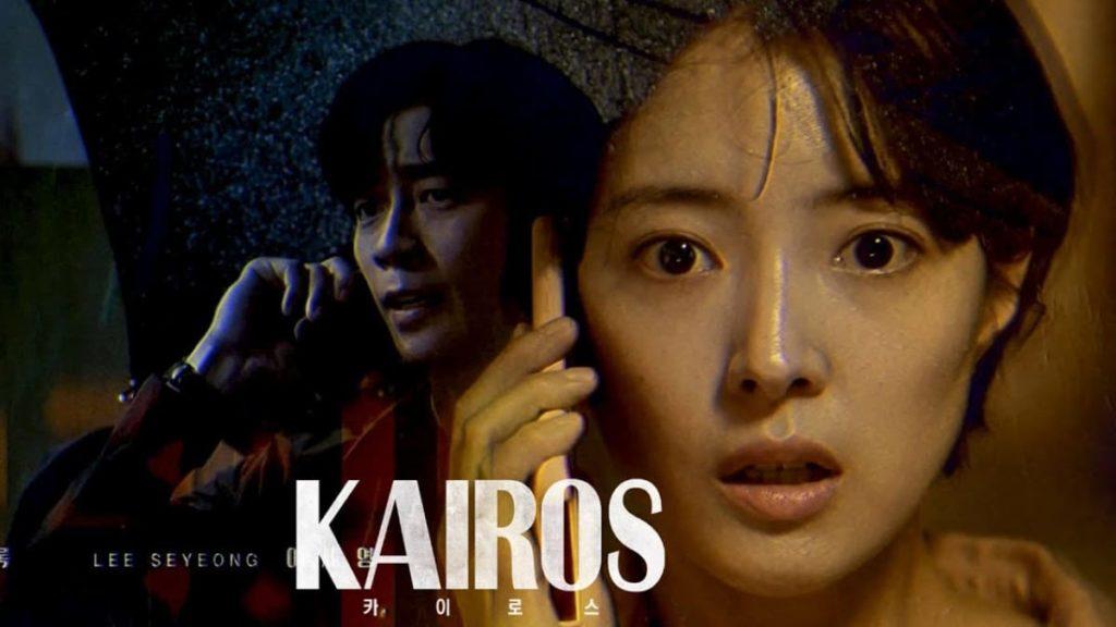 เรื่องย่อซีรีส์เกาหลี Kairos (2020) 카이로스