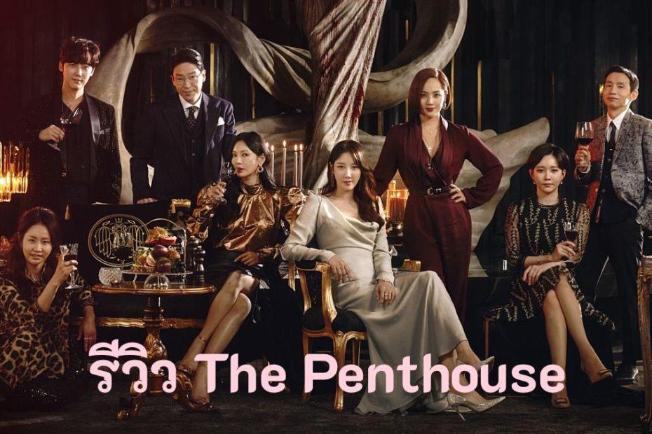 รีวิวซีรีส์ The Penthouse (2020) : ว่าด้วยเรื่องเปลือกและชนชั้นทางสังคม