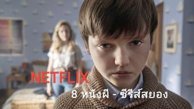8 หนังผี – ซีรีส์สยองขวัญ บน Netflix ต้อนรับเดือนฮาโลวีน