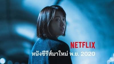 หนังซีรีส์มาใหม่ Netflix พฤศจิกายน 2020