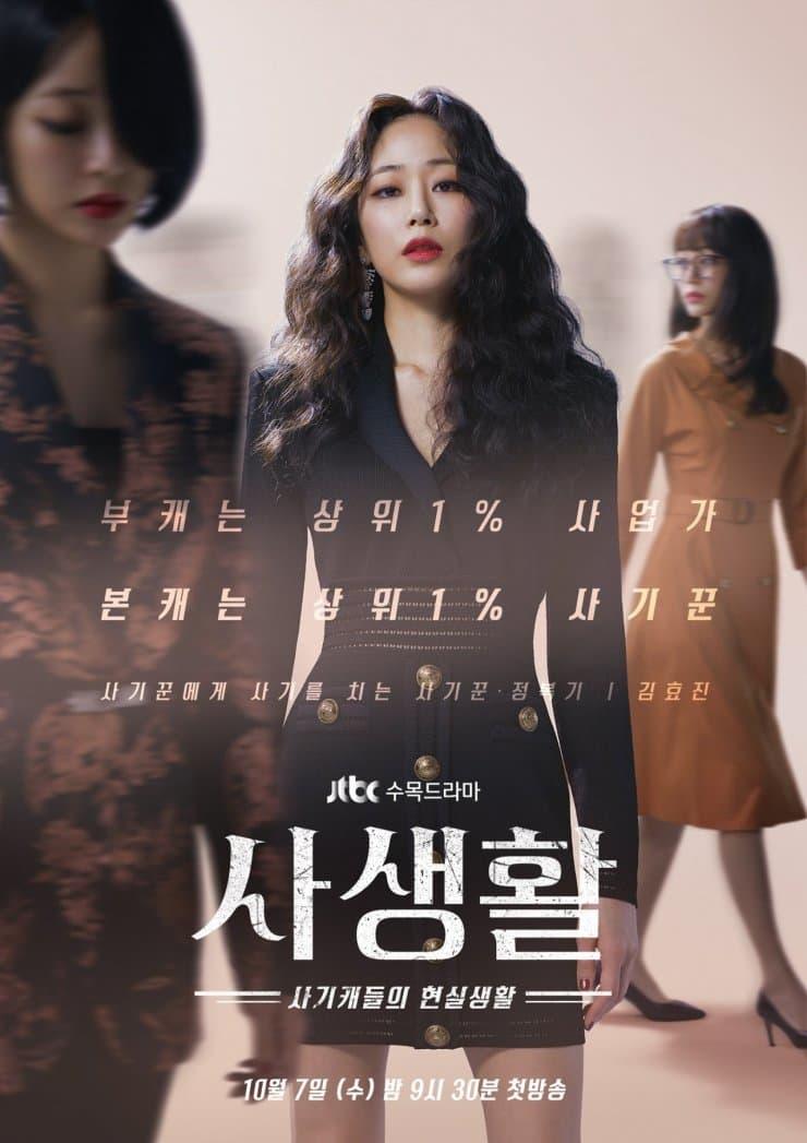 คิมฮโยจิน รับบทเป็น จองบ๊อกกี