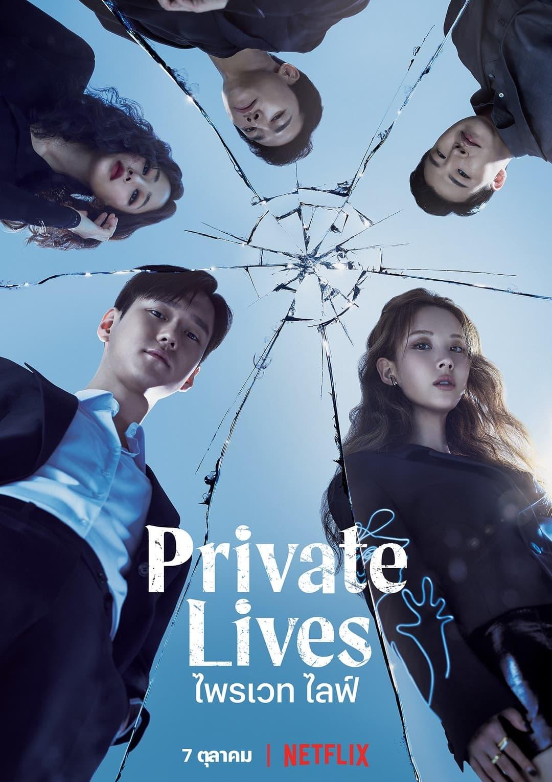 เรื่องย่อซีรีส์ Private Lives (2020) | Netflix