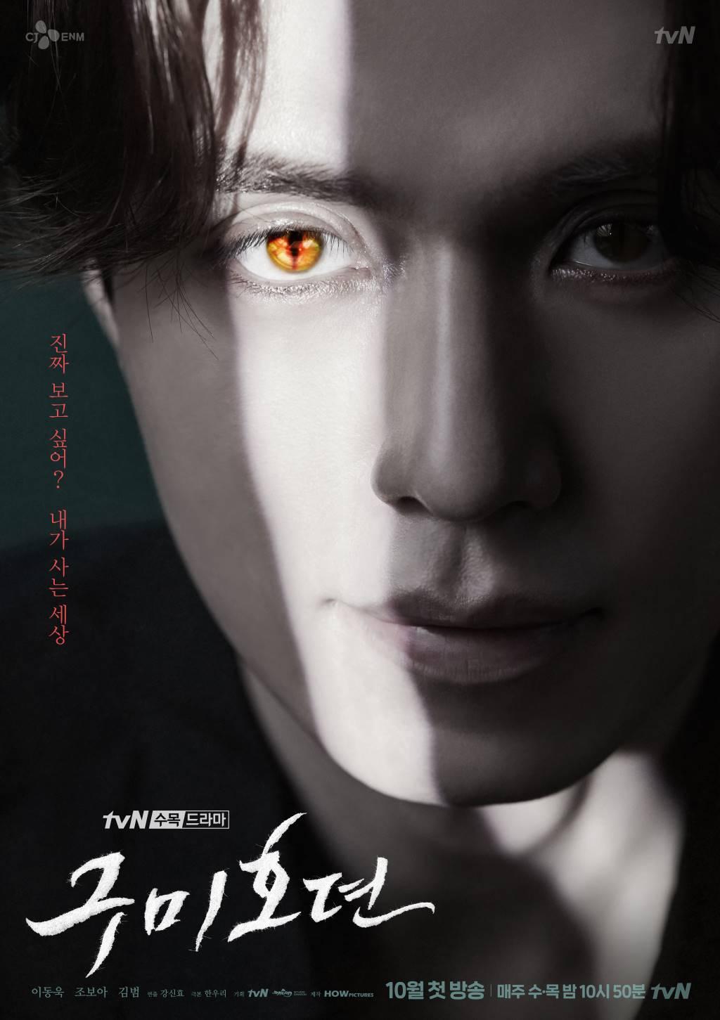 ซีรีส์ Tale of the Nine Tailed (2020)