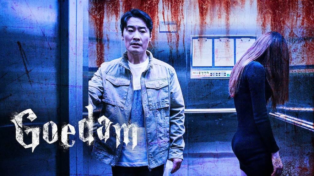 Goedam (2020) ผีบ้าน ผีเมือง