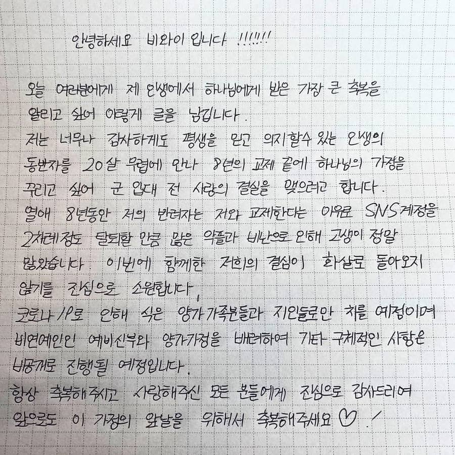 บีวายได้เขียนจดหมายด้วยลายมือเพื่อแจ้งข่าวการแต่งงานของเขา