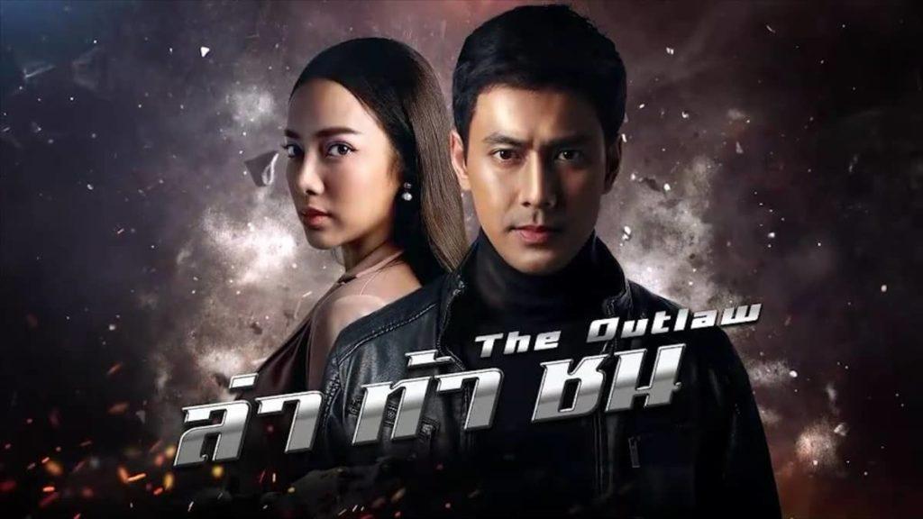 เรื่องย่อละคร ล่าท้าชน (2020) ช่อง 7HD