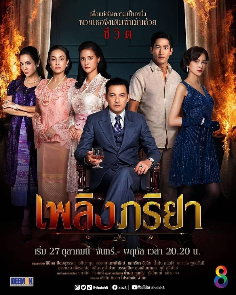 เรื่องย่อ เพลิงภริยา (2020) ละครช่อง 8