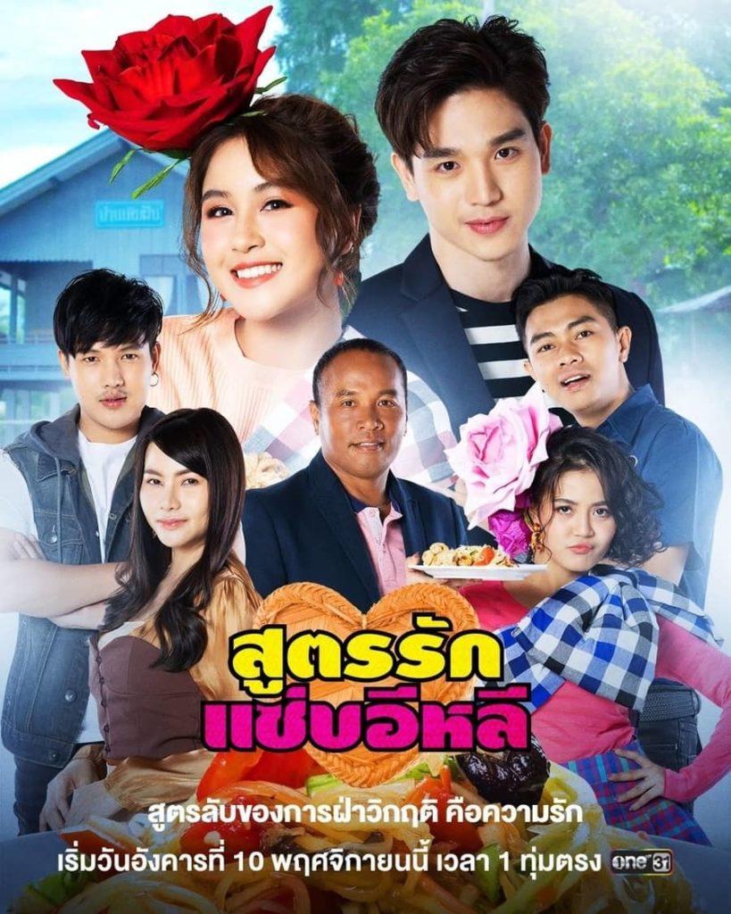 เรื่องย่อละคร สูตรรักแซ่บอีหลี (2020)