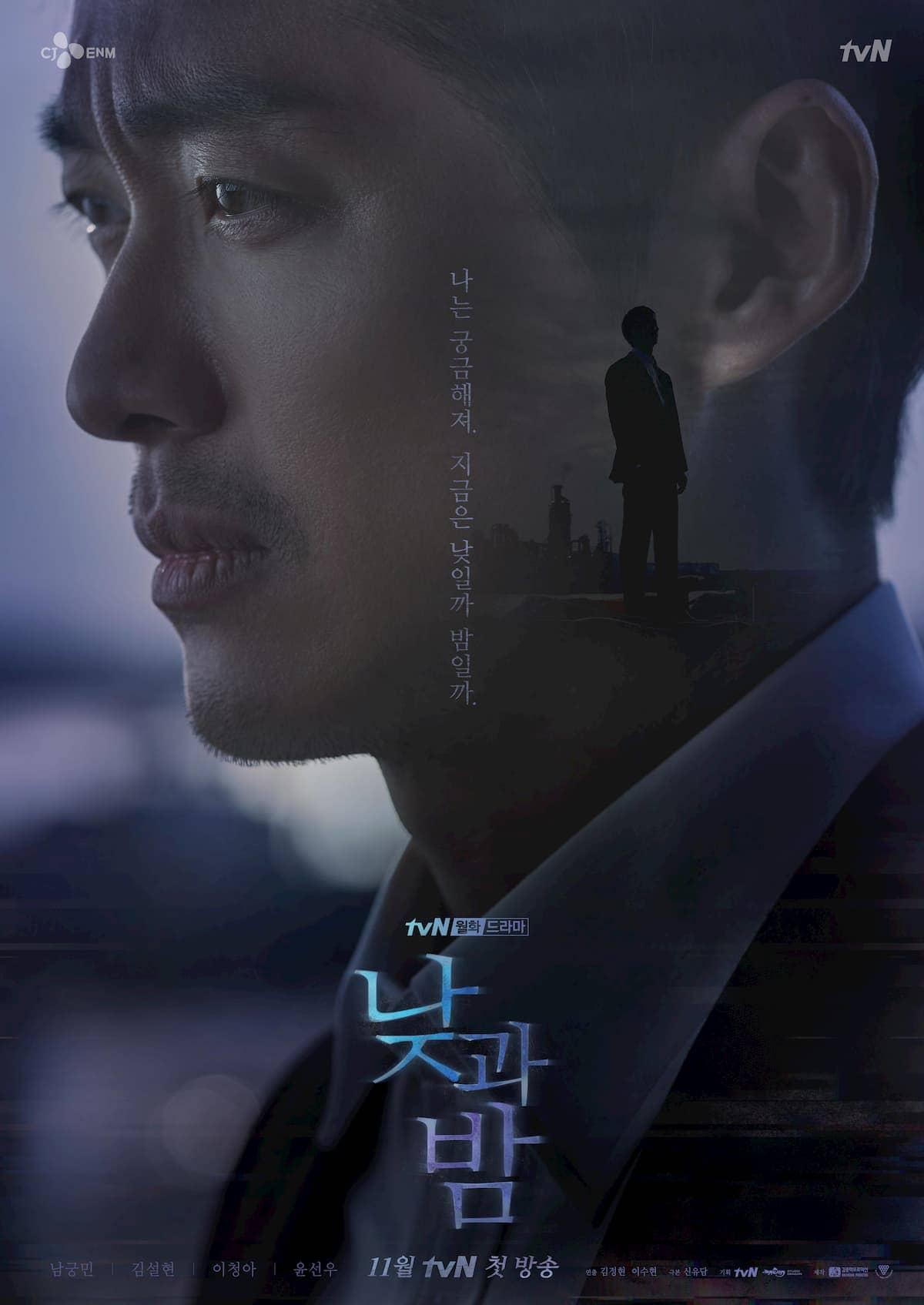 ซีรีส์เกาหลี Awaken (2020) 낮과 밤