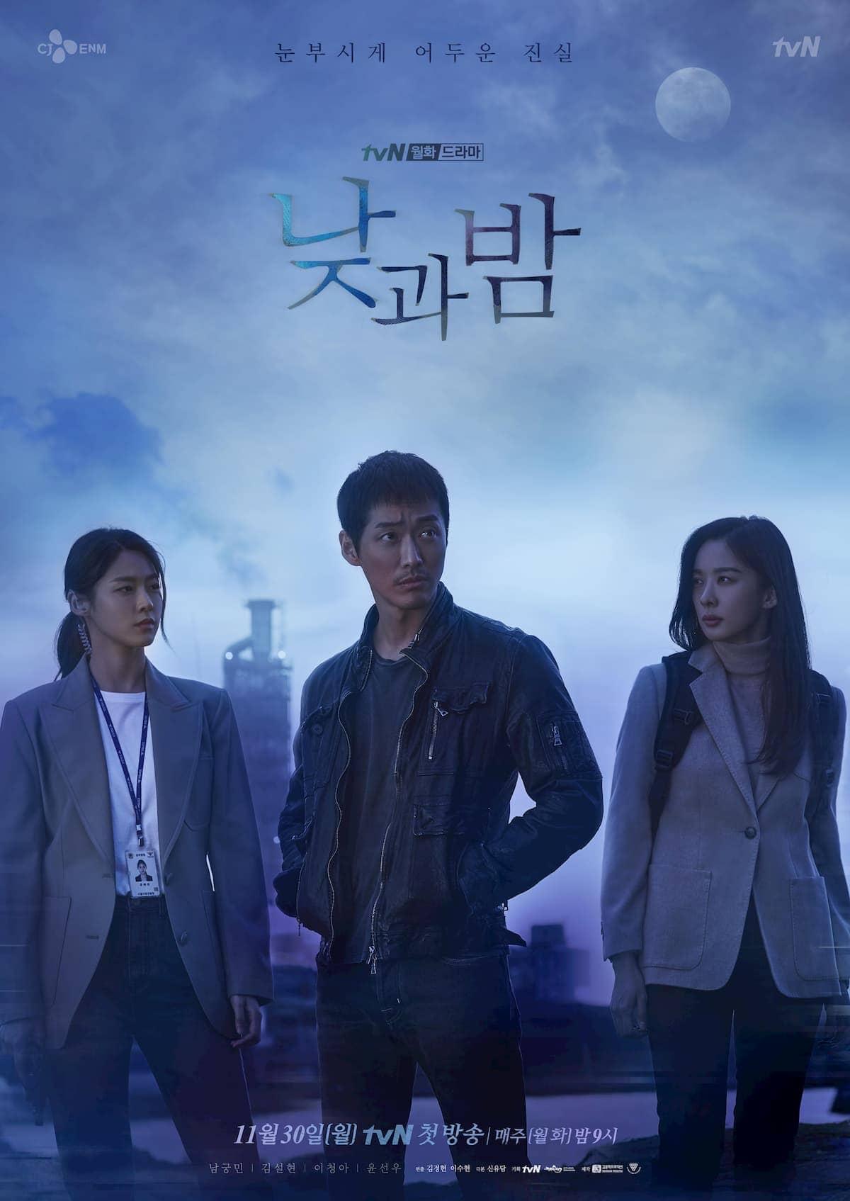 โปสเตอร์ซีรีส์เกาหลี Awaken (2020) 낮과 밤