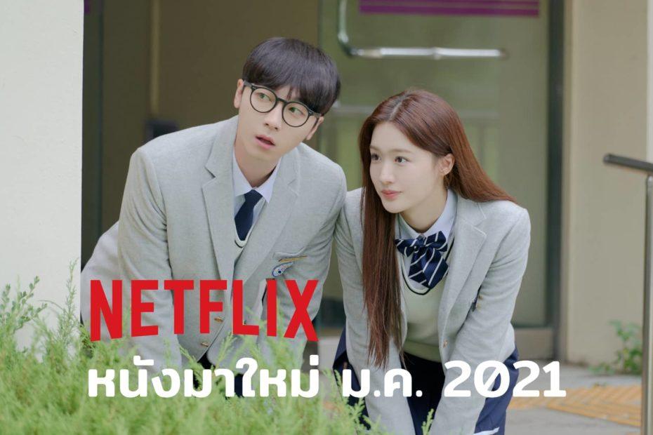 หนังมาใหม่บน Netflix มกราคม 2021