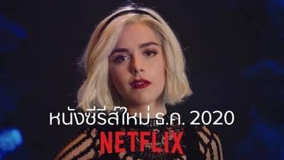หนังซีรีส์มาใหม่บน Netflix ประจำเดือน ธันวาคม 2020