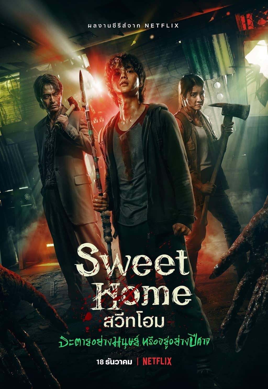 เรื่องย่อซีรีส์เกาหลี Sweet Home (2020) 스위트홈 | Netflix