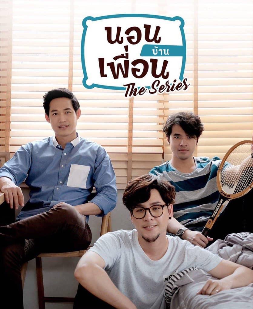 เรื่องย่อ นอนบ้านเพื่อน เดอะซีรีส์ ภาคไทยแลนด์ 4.0 | PPTV