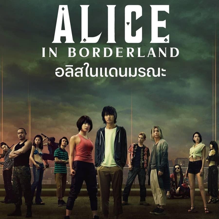 เรื่องย่อซีรีส์ Alice in Borderland (2020) อลิสในแดนมรณะ   Netflix