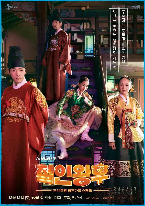 โปสเตอร์ซีรีส์เกาหลี Mr. Queen (2020)
