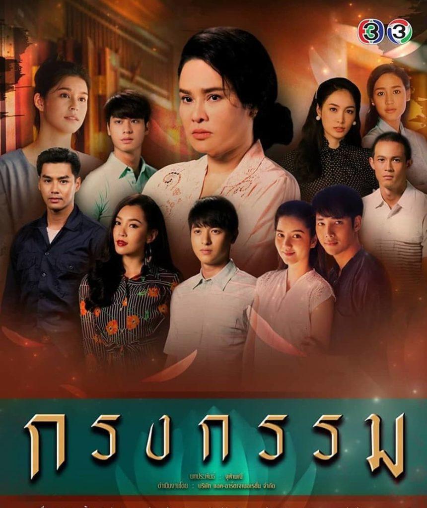 เรื่องย่อละคร กรงกรรม (2019) ช่อง 3HD