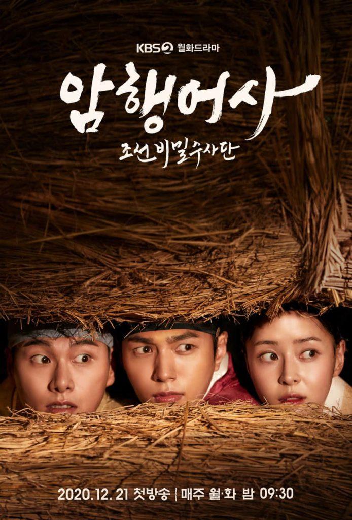 เรื่องย่อซีรีส์เกาหลี Secret Royal Inspector (2020)