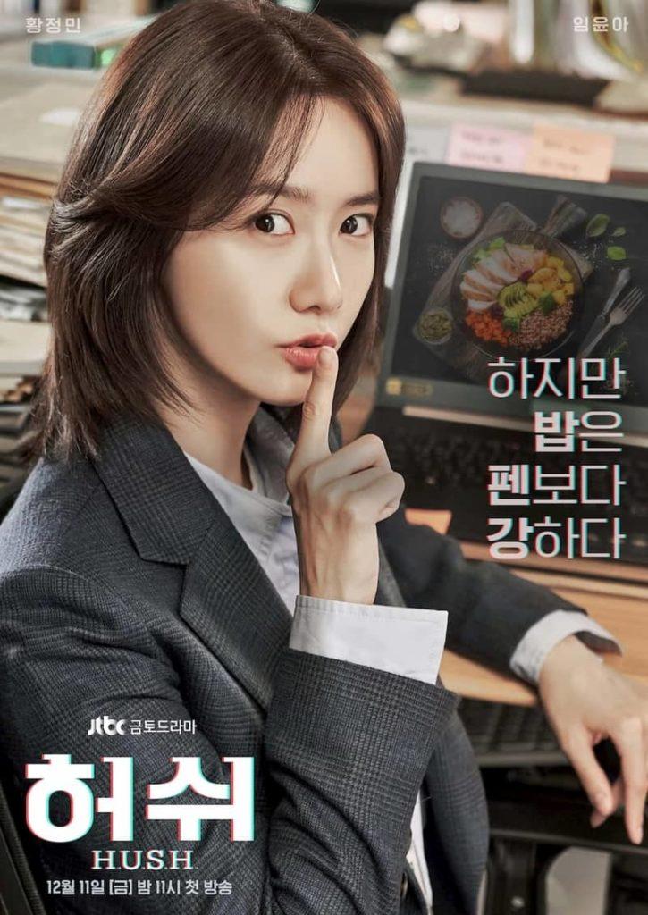 ยุนอา