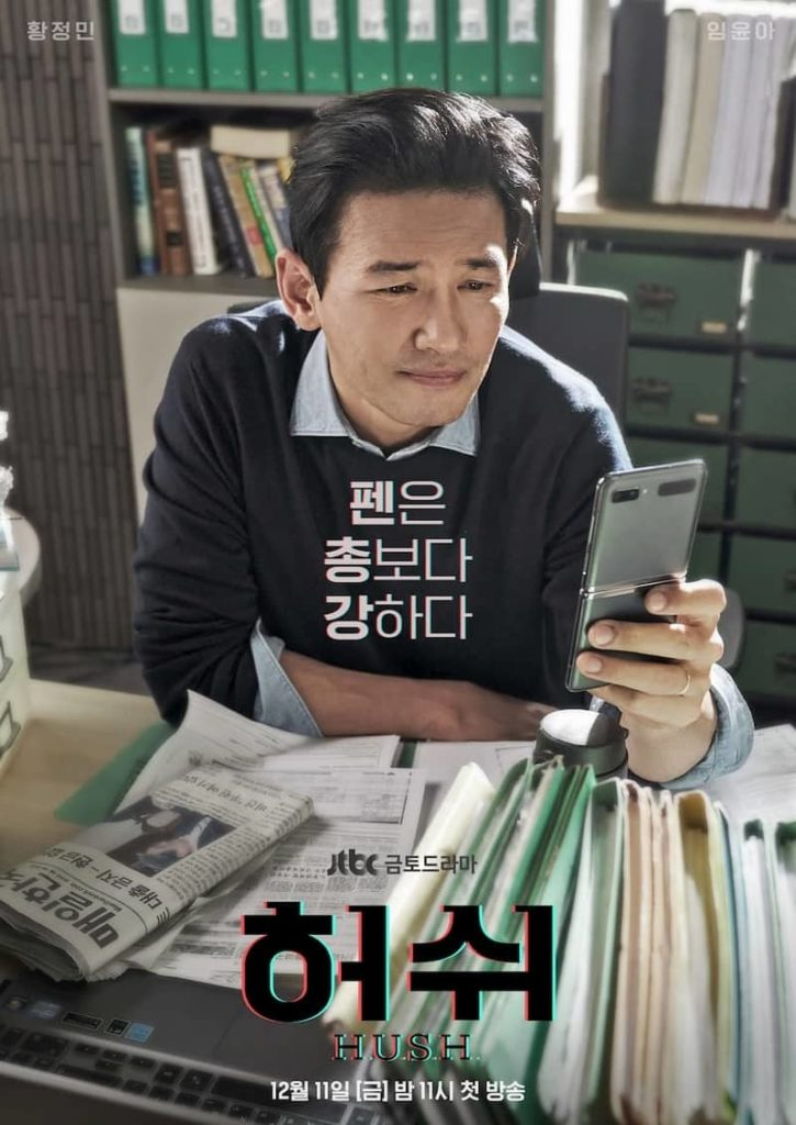 ฮวังจองมิน รับบท ฮันจุนฮยอง