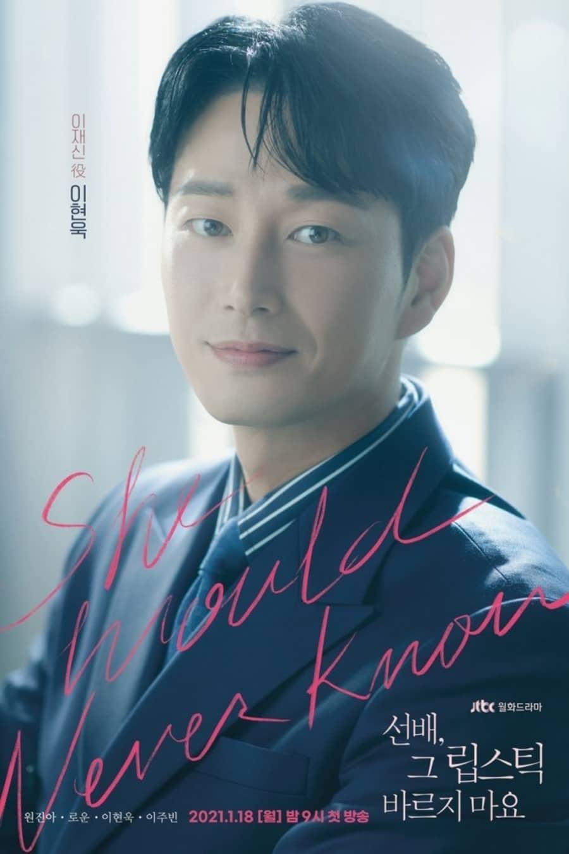 อีฮยอนอุค รับบท อีแจชิน