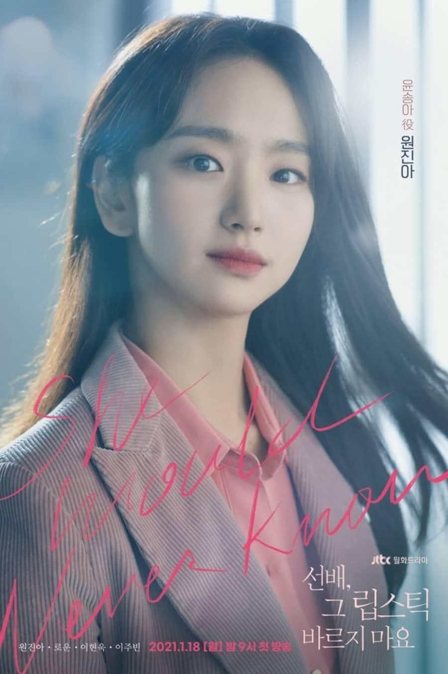วอนจินอา รับบท ยุนซงอา