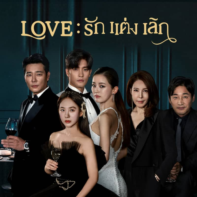 Love (ft. Marriage and Divorce) Love: รัก แต่ง เลิก