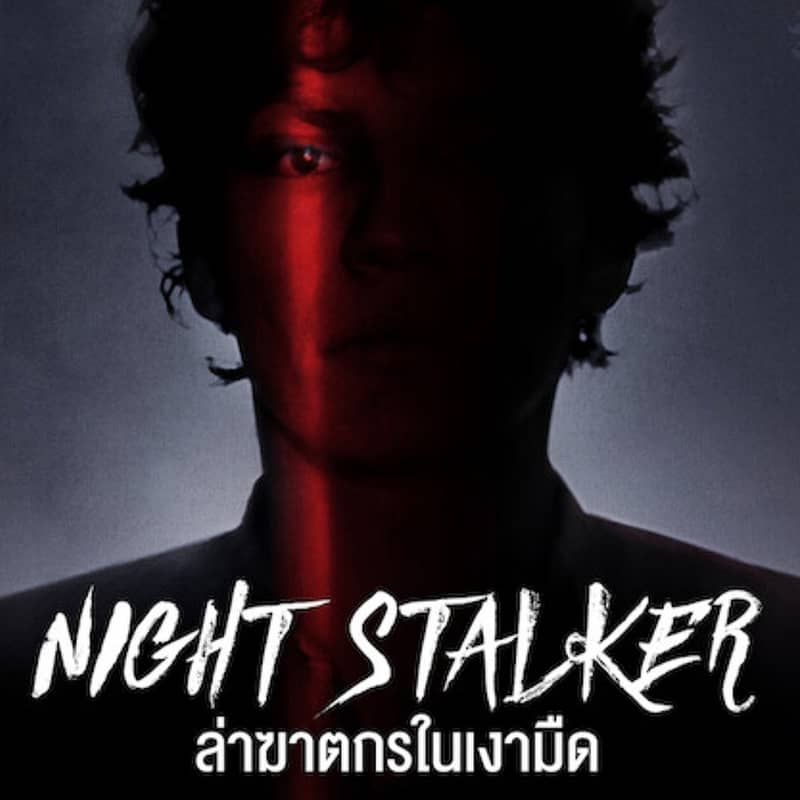 Night Stalker: ล่าฆาตกรในเงามืด