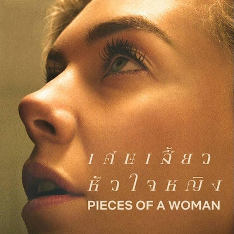 Pieces of a Woman เศษเสี้ยวหัวใจหญิง