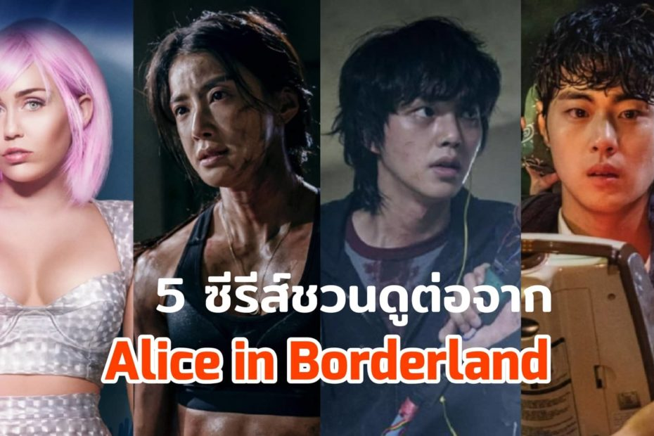 5 ซีรีส์ชวนดูต่อ หลังจบ Alice in Borderland