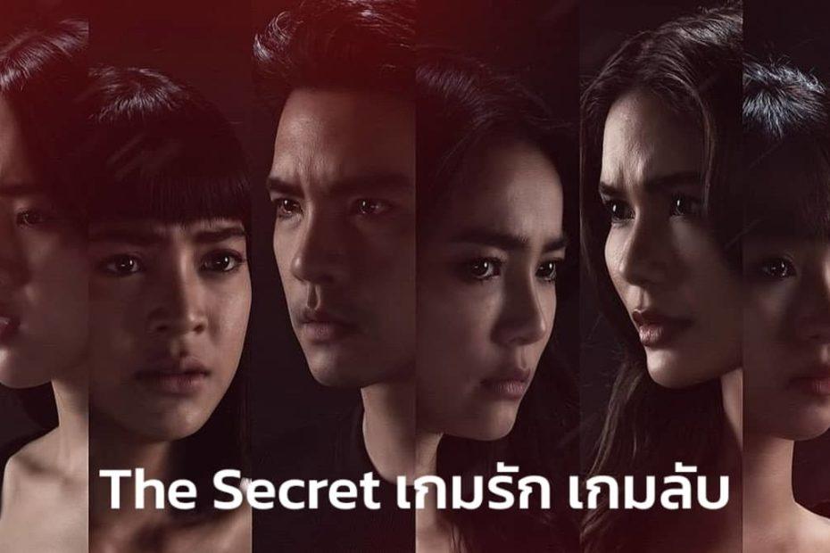 เรื่องย่อละคร The Secret เกมรัก เกมลับ (2020) LINE TV