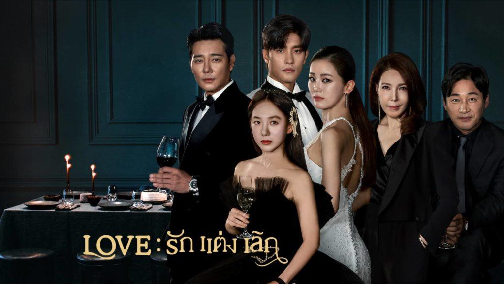 เรื่องย่อซีรีส์เกาหลี Love (ft. Marriage and Divorce) (2021) Love รัก แต่ง เลิก