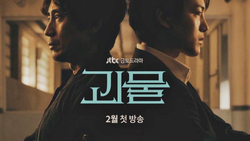 เรื่องย่อซีรีส์เกาหลี Beyond Evil (2021)