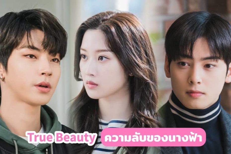 สรุปเนื้อเรื่องซีรีส์ True Beauty (2020) ความลับของนางฟ้า