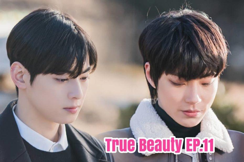 รีแคปสรุปซีรีส์ True Beauty EP.11 ความสัมพันธ์ของแขนและขา