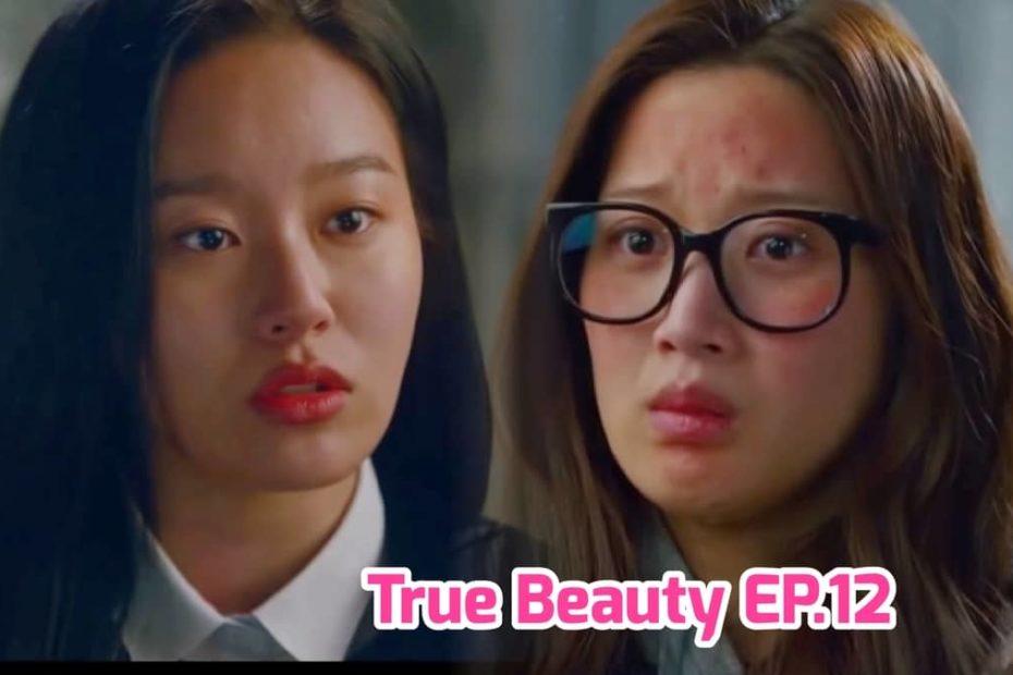 รีแคปสรุปซีรีส์ True Beauty EP.12 รูปเก่าแต่หน้าสด