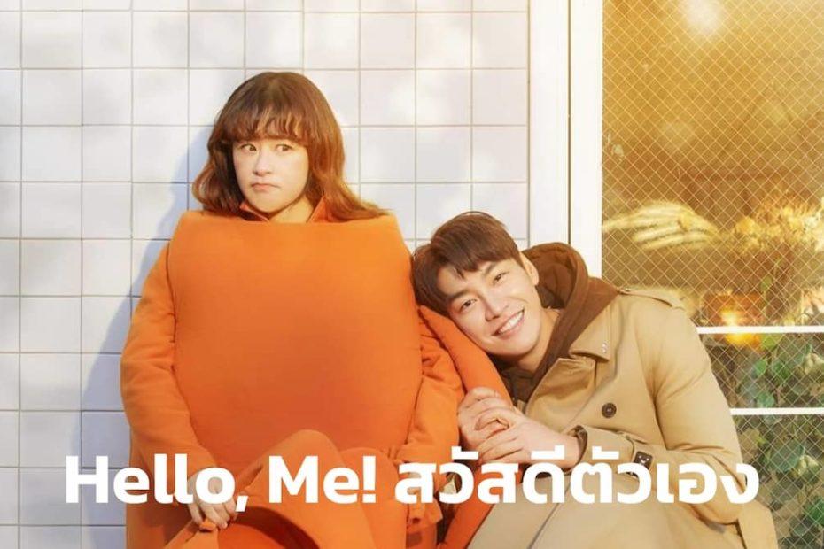 เรื่องย่อซีรีส์เกาหลี Hello, Me! (2021) สวัสดีตัวเอง
