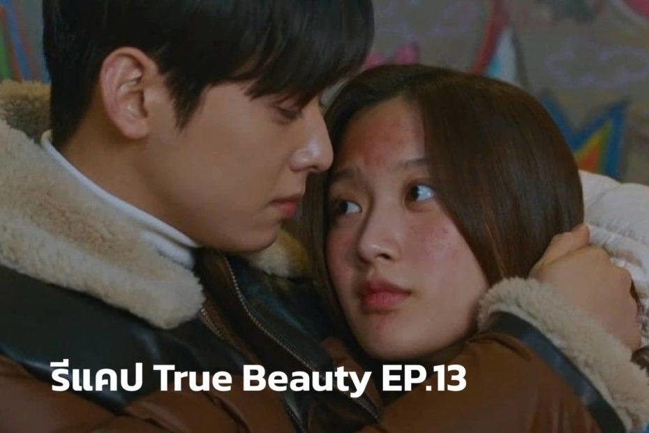รีแคปสรุปซีรีส์ True Beauty EP.13 : เผชิญหน้าด้วยความงามที่แท้จริง