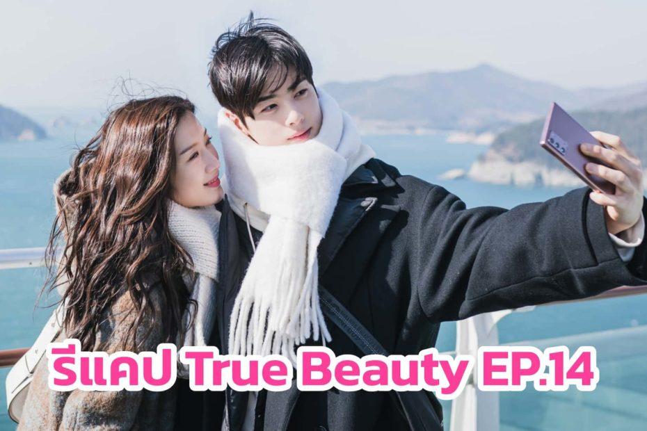 รีแคปสรุปซีรีส์ True Beauty EP.14 : จุดพลิกที่ไม่คาดฝัน