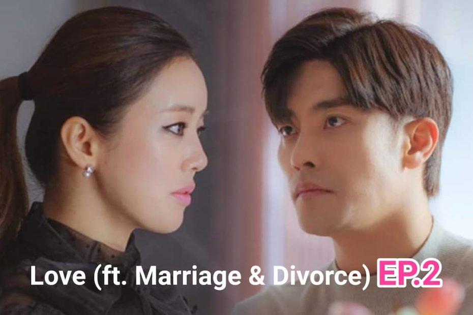 รีแคปสรุปซีรีส์ Love (ft. Marriage & Divorce) EP.2 : เซนส์ของบูฮเยรยอง