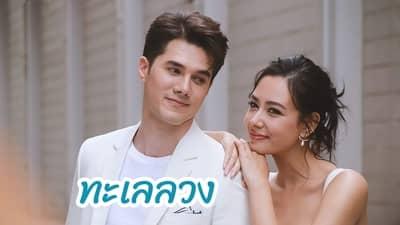 เรื่องย่อละคร ทะเลลวง (2021) ช่อง 7HD