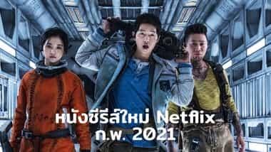 หนังซีรีส์ใหม่บน Netflix เดือน กุมภาพันธ์ 2021