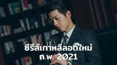 ลิสต์ซีรีส์เกาหลีลอตใหม่ เดือนกุมภาพันธ์ 2021
