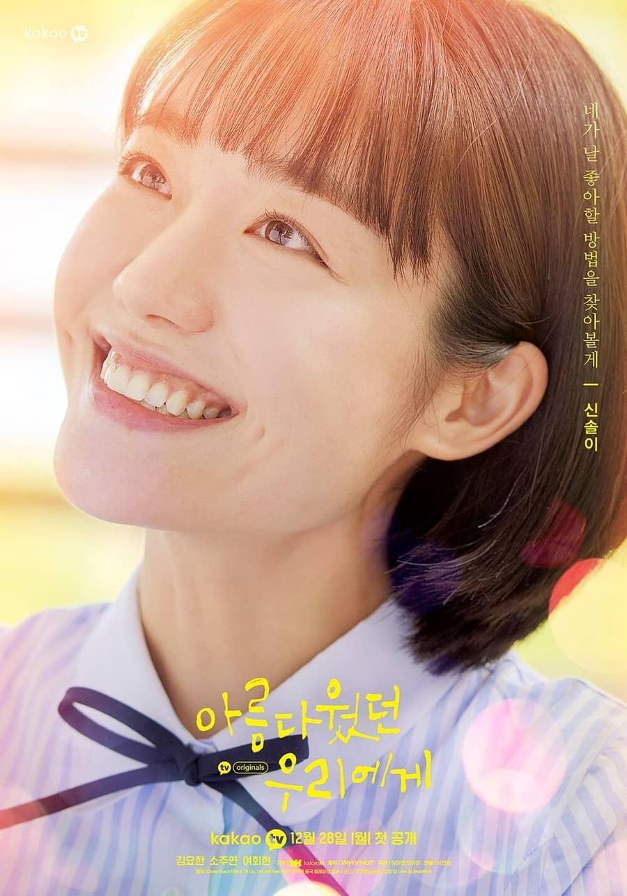 โซจูยอน รับบท ชินซอลอี