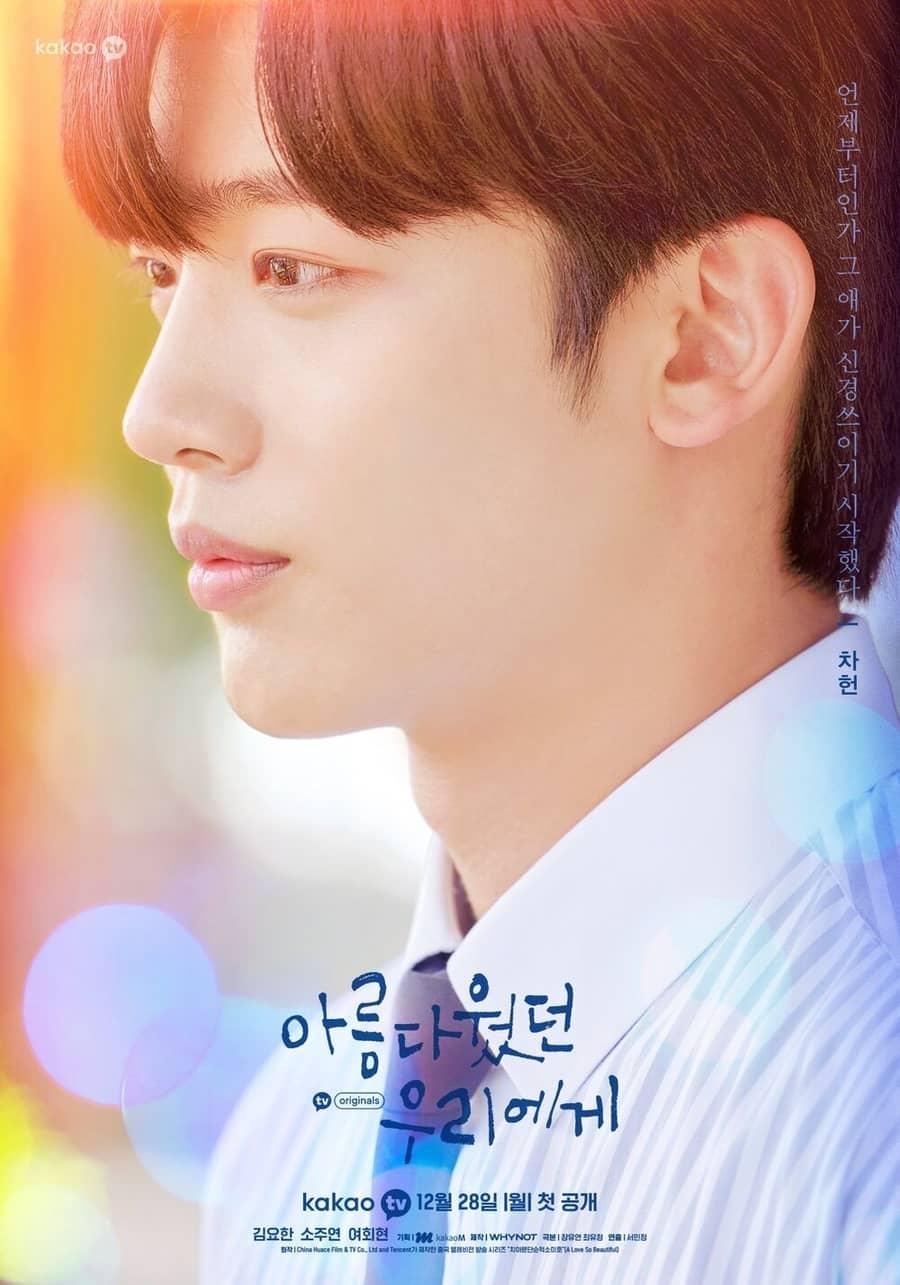 คิมโยฮัน รับบท ชาฮอน